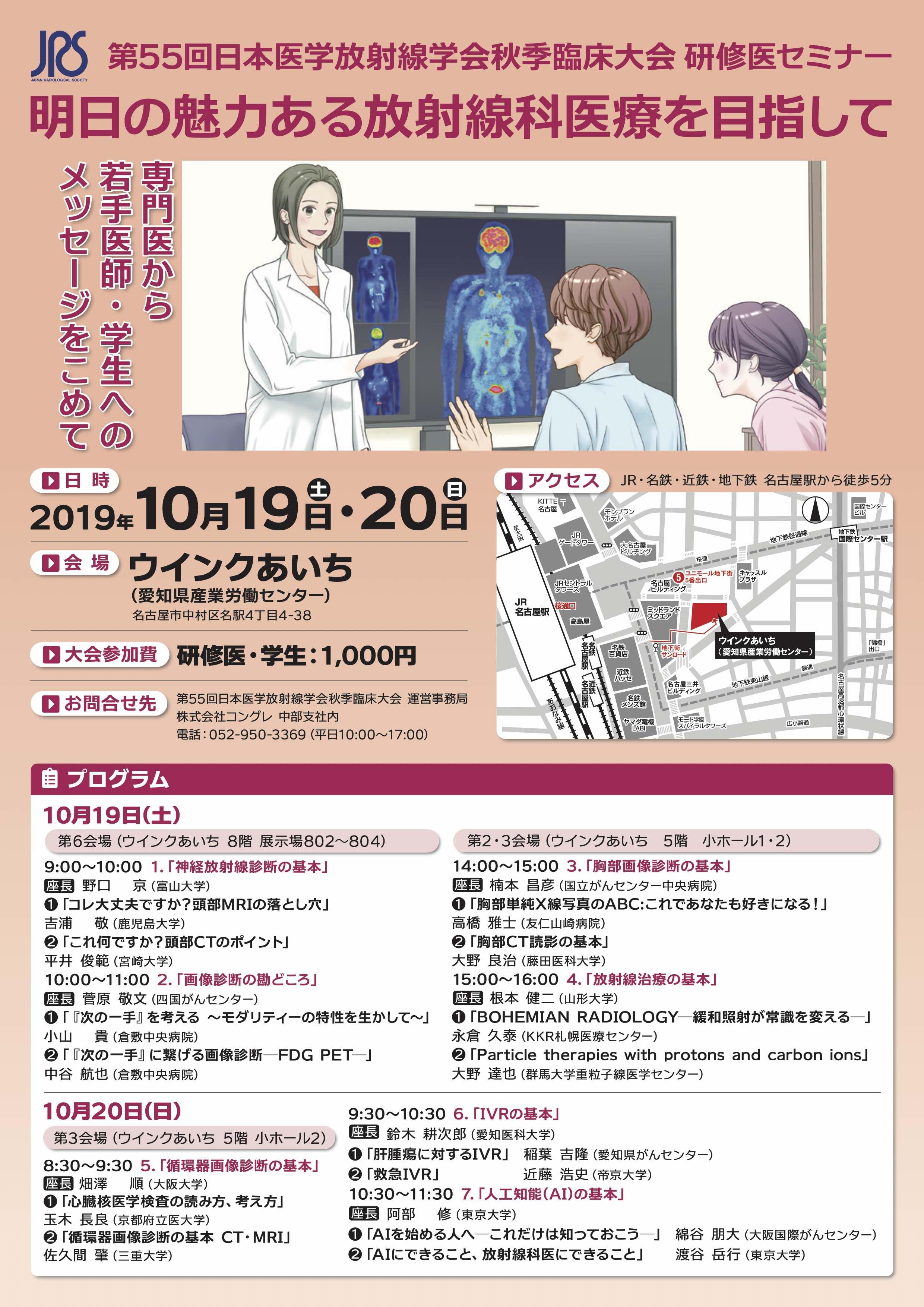 研修医セミナーチラシ (002)